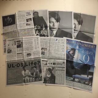 ブイシックス(V6)の岡田准一★新聞 切り抜き18枚(印刷物)