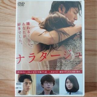 アラシ(嵐)のナラタージュ DVD レンタル落ち(日本映画)