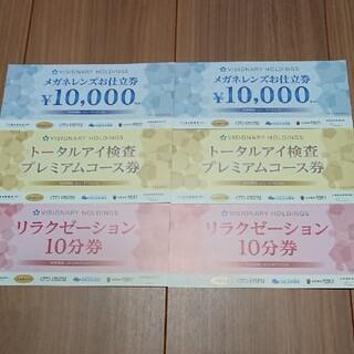 株主優待券 ビジョナリーHD(ショッピング)