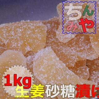 生姜砂糖漬け/送料込(どっさり1kg)身体を芯から暖める生姜砂糖~免疫増強♪(菓子/デザート)