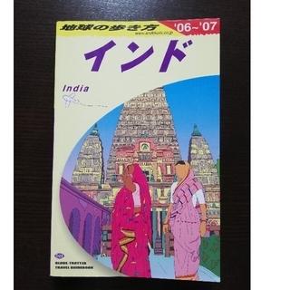 ダイヤモンド社 - 地球の歩き方 インド  2006-2007年版 ガイドブック