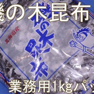 磯の木昆布/送料込(特売1kg)昆布飴ではございません。おつまみ珍味昆布♪(菓子/デザート)