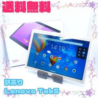 レノボ(Lenovo)の【訳あり/A】 Lenovo tab5 FULL-HD (タブレット)
