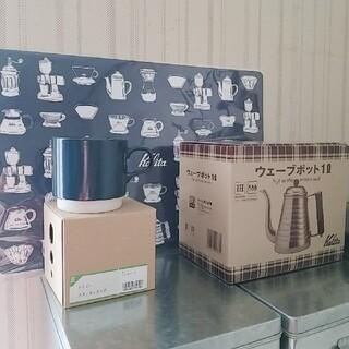 カリタ(CARITA)のカリタカフェセットkalita ウェーブポットスタッキングマグ ランチョンマット(調理道具/製菓道具)