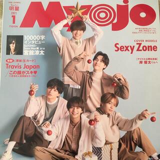 ジャニーズ(Johnny's)のMYOJO2021年1月号(アート/エンタメ/ホビー)