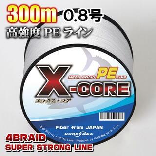 高強度PEラインX-CORE0.8号15lb・300m巻き 白 ホワイト!(釣り糸/ライン)