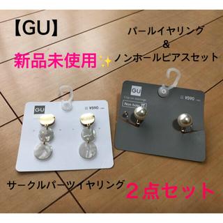 ジーユー(GU)の【GU】パールイヤリング&ノンホールピアスセット/サークルパーツイヤリング(イヤリング)