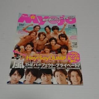 シュウエイシャ(集英社)のMyojo (ミョウジョウ) 2011年01月号(音楽/芸能)