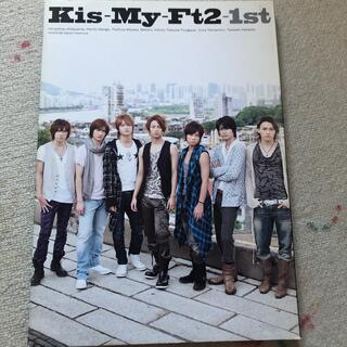 キスマイフットツー(Kis-My-Ft2)のKis-My-Ft2-1st 初版(アート/エンタメ)