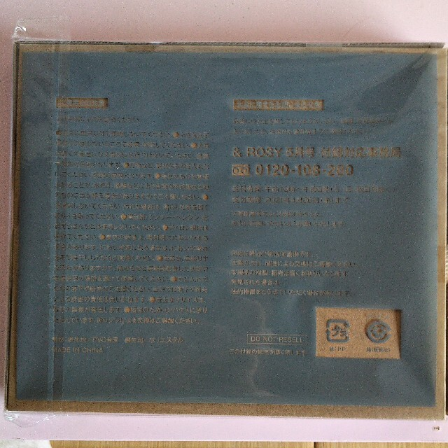 RMK(アールエムケー)のアンドロージー RMK コスメ収納バッグ コスメ/美容のメイク道具/ケアグッズ(メイクボックス)の商品写真