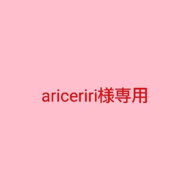 【ariceriri様専用】 コスメ/美容のスキンケア/基礎化粧品(フェイスクリーム)の商品写真