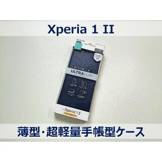 エレコム(ELECOM)の【匿名配送】Xperia1 II 薄型・超軽量手帳型ケース/磁石付き(Androidケース)