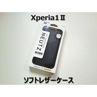エレコム(ELECOM)の【匿名配送】Xperia1 II ソフトレザーケース(手帳型)磁石付き(Androidケース)