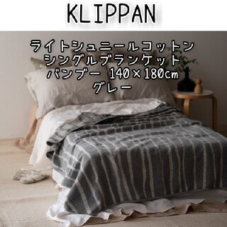 クリッパン(KLIPPAN)のクリッパン ライトシュニールコットン シングルブランケット バンブー グレー(毛布)