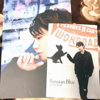 KENN写真集「Russian Blue」+メイキングブック(その他)