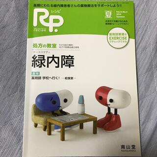 RP. (レシピ) 2014年 07月号(専門誌)