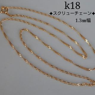 ktmnoopy様専用 k18ネックレス スクリューチェーン 18金 18k(ネックレス)