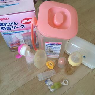 ピジョン(Pigeon)の出産準備セット(哺乳ビン用消毒/衛生ケース)