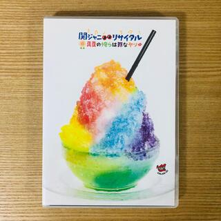 関ジャニ∞/関ジャニ∞リサイタル 真夏の俺らは罪なヤツ〈3枚組〉