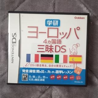 学研 ヨーロッパ4ヵ国語三昧DS DS(携帯用ゲームソフト)