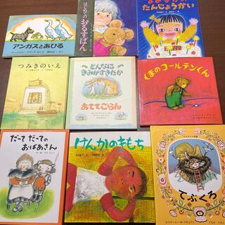 絵本 まとめ売り 10冊(絵本/児童書)