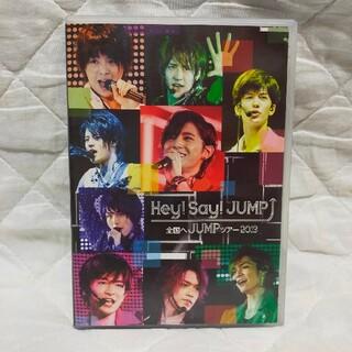 ヘイセイジャンプ(Hey! Say! JUMP)の★DVD★目立つ傷なし★Hey!Say!JUMP 全国へJUMPツアー2013 (ミュージック)