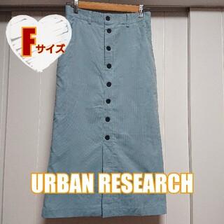 アーバンリサーチ(URBAN RESEARCH)の【新品】アーバンリサーチ  ボタンスカート(ロングスカート)