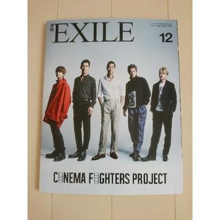 エグザイル トライブ(EXILE TRIBE)の《非売品ポストカード付き》月刊EXILE 2019年 12月号 VOL.141(音楽/芸能)
