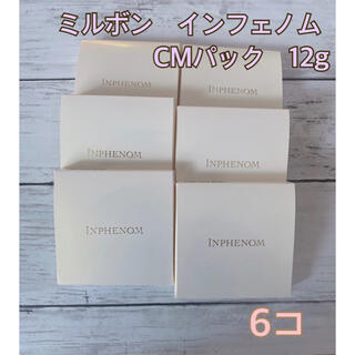 ミルボン(ミルボン)のミルボン インフェノムCMパック  6個(ヘアパック/ヘアマスク)