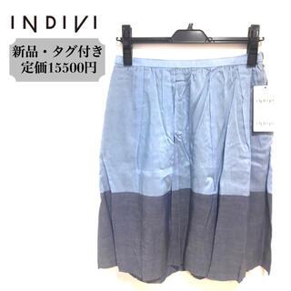 インディヴィ(INDIVI)のインディヴィ INDIVI  未使用/タグ付き スカート 定価15500円(ひざ丈スカート)