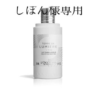 L'OCCITANE - ロクシタン テールドルミエール ボディミルク