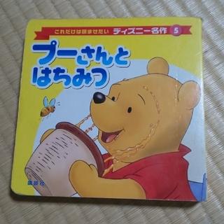 クマノプーサン(くまのプーさん)のプーさんとはちみつ(絵本/児童書)