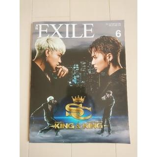 エグザイル トライブ(EXILE TRIBE)の《非売品ポストカード付き》 月刊EXILE 2020年 6月号 VOL.147(音楽/芸能)
