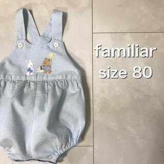 familiar - 《美品》familiar 水色 ダルマオール 80