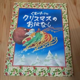 クマノプーサン(くまのプーさん)のくまのプーさん クリスマスのおはなし(絵本/児童書)