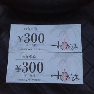 すしだるま 600円 お食事券(レストラン/食事券)
