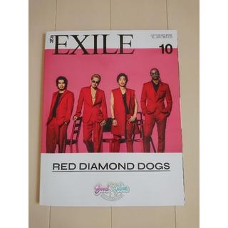 エグザイル トライブ(EXILE TRIBE)の《非売品ポストカード付き》 月刊EXILE 2019年 10月号 VOL.139(音楽/芸能)