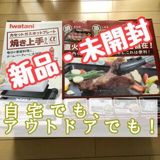イワタニ(Iwatani)のイワタニ カセットコンロ ホットプレート(調理器具)