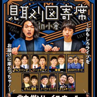 見取り図寄席in小倉〜おもしろライブをお届けに来たっちゃ!〜(お笑い)
