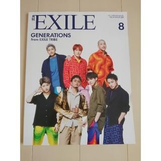 エグザイル トライブ(EXILE TRIBE)の《非売品ポストカード付き》 月刊EXILE 2019年 8月号 VOL.137(音楽/芸能)
