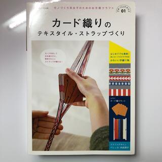 ガッケン(学研)のカード織りのテキスタイル ストラップづくり(生地/糸)