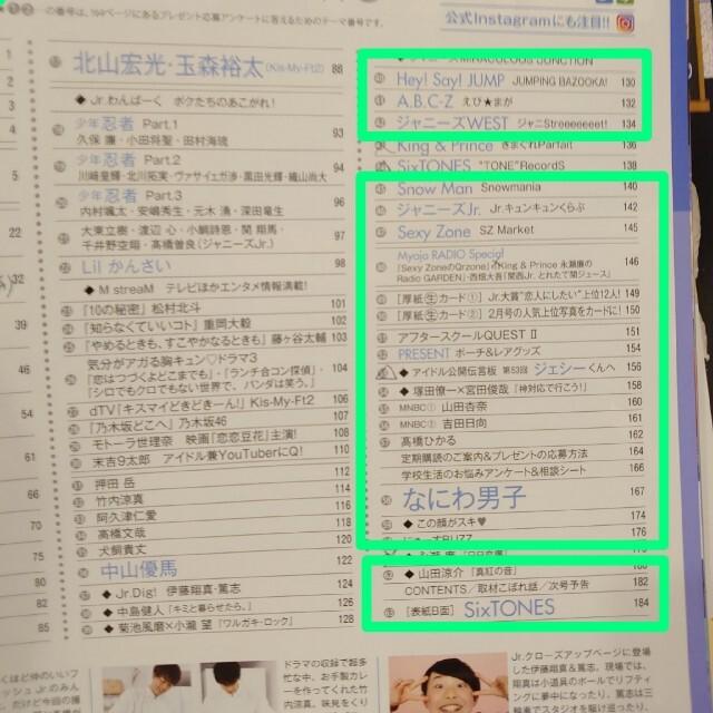 Myojo (ミョウジョウ) 2020年 04月号 エンタメ/ホビーの雑誌(その他)の商品写真