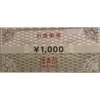 鳥貴族 お食事券1,000円分(レストラン/食事券)