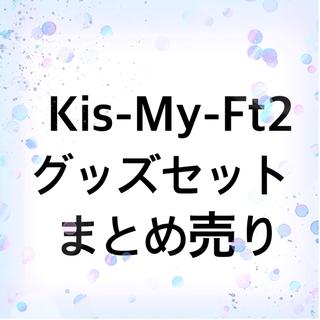 キスマイフットツー(Kis-My-Ft2)のKis-My-Ft2 グッズ まとめ売り(アイドルグッズ)