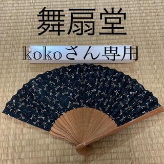 【男性用扇子】舞扇堂 とんぼ 黒(和装小物)