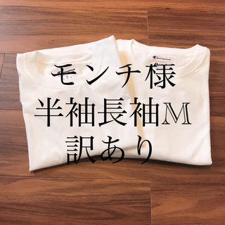 チャンピオン(Champion)の専用 訳あり チャンピオン メンズ 半袖 Tシャツ 洋服 白T M(Tシャツ/カットソー(半袖/袖なし))