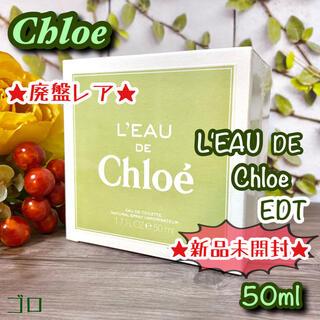 Chloe - ゴロ香水 クロエ ロードクロエ オーデトワレ SP 50ml 名香