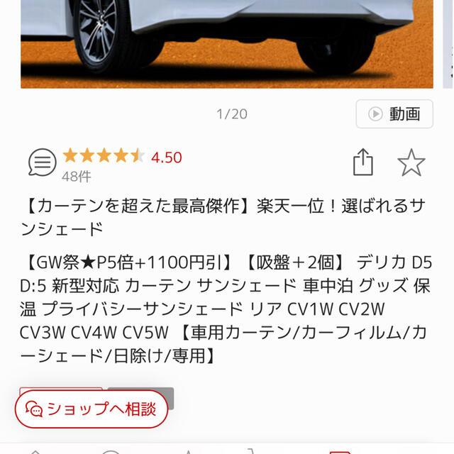三菱(ミツビシ)の【新品未使用】デリカD:5 新型対応 カーテン サンシェード 自動車/バイクの自動車(車内アクセサリ)の商品写真