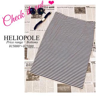 エリオポール(heliopole)の【美品】heliopole  ボーダーボックススカート ALLシーズン(ひざ丈スカート)