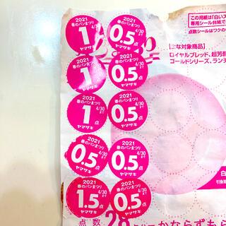 ヤマザキセイパン(山崎製パン)のヤマザキ春のパン祭りシール 7.5点(その他)